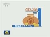 [视频]甘肃甘南:整治脏乱 全域旅游无垃圾
