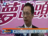 新闻斗阵讲 2018.08.17 - 厦门卫视 00:25:02