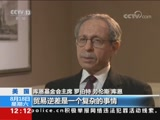 [新闻30分]专家分析 美国对中国贸易逆差不能简单计算