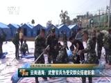 [军事报道]云南通海:武警官兵为受灾群众搭建新家