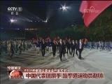 [视频]2018年雅加达亚运会开幕式举行