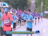 [湖北新闻]2018巴东高山森林国际半程马拉松今天开跑