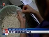 [贵州新闻联播]大方豆干获国家地理标志保护产品