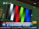 两岸新新闻 2018.8.19 - 厦门卫视 00:27:46