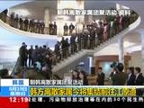[新闻30分]朝韩离散家属团聚活动 韩方离散家属今将集结前往江原道