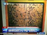两岸新新闻 2018.8.18 - 厦门卫视 00:28:19