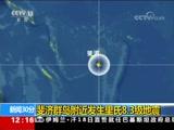 [新闻30分]斐济群岛附近发生里氏8.3级地震