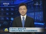[视频]中共中央 国务院关于打赢脱贫攻坚战三年行动的指导意见