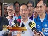 [海峡两岸]新北市选战 苏贞昌要找侯友宜公开辩论