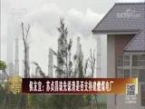 [海峡两岸]侯友宜:苏贞昌该先说清是否支持建燃煤电厂