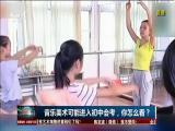 音乐美术可能进入初中会考,你怎么看? TV透 2018.8.20 - 厦门电视台 00:24:54