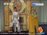 两国争龙(6) 斗阵来看戏 2018.08.17 - 厦门卫视 00:49:01