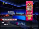 《直播南京》 20180819