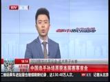 [都市晚高峰]中国选手孙培原获本届赛事首金
