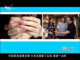 炫彩生活 2018.08.20 - 厦门电视台 00:09:35