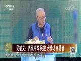 [海峡两岸]吴敦义:自认中华民族 台湾才有希望