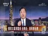 [海峡两岸]蔡英文谋求联美 台舆论:别再害台湾