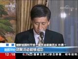[新闻30分]朝韩离散家属团聚活动 主办方:望活动继续推动关系改善