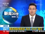 """[新闻30分]国防部 我军将赴俄参加""""东方-2018""""演习"""