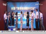 厦视新闻 2018.08.22 - 厦门电视台 00:25:09