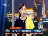 """打造""""双千亿"""" 加快高质量发展——产业布局篇 TV透 2018.8.22 - 厦门电视台 00:24:54"""