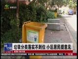 [直播南京]垃圾分类落实不到位 小区居民提意见