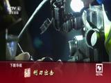 系列片《大国基业——超凡建筑》(4)智慧建造 走遍中国 2018.08.23 - 中央电视台 00:26:20