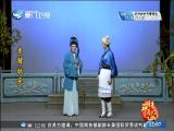 杀猪状元(2) 斗阵来看戏 2018.08.24 - 厦门卫视 00:50:56