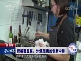 新加坡 辣椒蟹豆腐:外焦里嫩的创新中餐 华人世界 2018.08.27 - 中央电视台 00:02:49