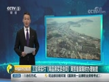 [中国财经报道]三亚将实行《商品房买卖合同》网签备案限时办理制度