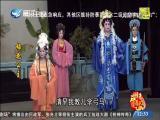 梅花公主(4) 斗阵来看戏 2018.08.29 - 厦门卫视 00:49:08