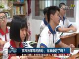 高考改革即将启动,你准备好了吗?TV透 2018.8.29  - 厦门电视台 00:24:25
