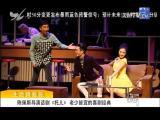 炫彩生活 2018.08.29 - 厦门电视台 00:09:35