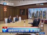两岸新新闻 2018.08.30 - 厦门卫视 00:27:35