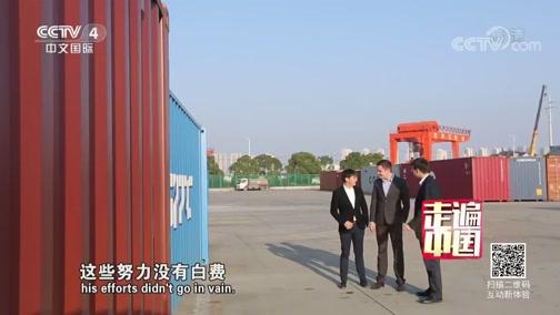 [走遍中国]中欧班列成为各国交流的渠道