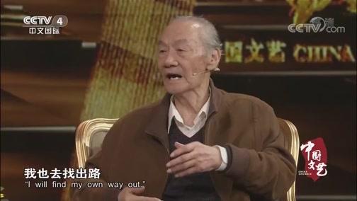 [中国文艺]田成仁:剧组挑水造雨不易 演戏不能再假里假气