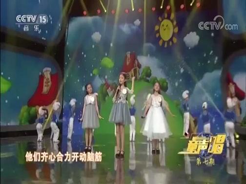 [快乐琴童]童声唱 歌曲《蓝精灵之歌》 演唱:闫笑然 高可馨 乔柯