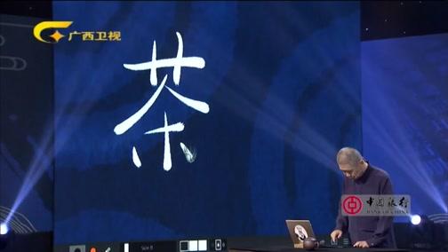 《收藏马未都》 20180901 凝神古韵话紫砂(四)