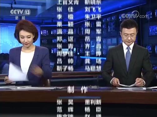 《新闻联播》 20180902 21:00