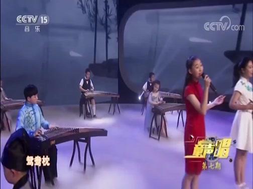 [快乐琴童]童声唱 歌曲《锦绣》 表演:石若然 杨烁 邱丁亿 筝韵精灵