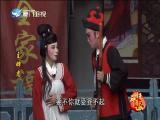 主婢恋(4) 斗阵来看戏 2018.09.02 - 厦门卫视 00:50:06