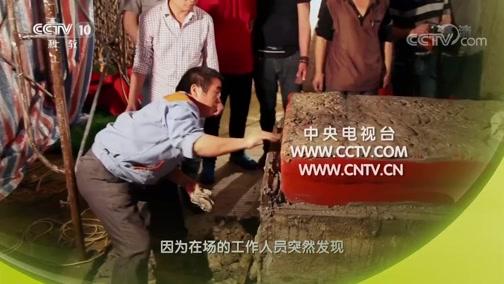 台州南宋墓葬揭秘(一) 00:36:49