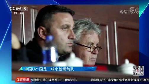 [国足]中国U21男足一球小胜缅甸U21男足