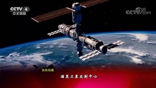 《大国基业——剑指九重天》(4) 创新出奇迹 走遍中国 2018.09.06 - 中央电视台 00:25:51