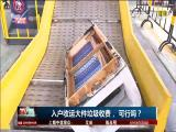 入户收运大件垃圾收费,可行吗? TV透 2018.9.6 - 厦门电视台 00:24:58