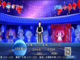 一门三进士 (5)斗阵来看戏 2018.09.07 - 厦门卫视 00:48:55