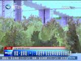 两岸新新闻 2018.9.8 - 厦门卫视 00:42:29