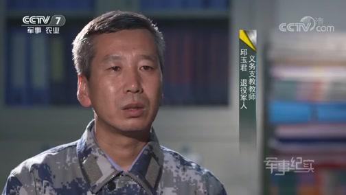 《军事纪实》 20180910 教师节特别节目 退役中校的支教路