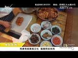 炫彩生活(美食汽车版) 2018.09.09 - 厦门电视台 00:14:07