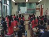 坚守与尝试:新圩学校的蜕变之路 十分关注 2018.9.11 - 厦门电视台 00:09:25